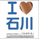 I Love 石川 -かがやき- 【北陸新幹線 金沢開業PRソング】/Seattle Standard Cafe'