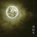 月灯り/Asumi