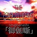 御伽噺/The Poikilotherms