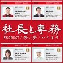 PRODUCT / 儚い夢 / ハナマサ/社長と専務