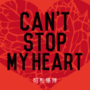 Can't Stop My Heart/昭和爆弾