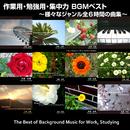 作業用・勉強用・集中力 BGMベスト ~様々なジャンル全6時間の曲集~/浜崎 vs 浜崎