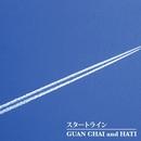 スタートライン/GUANCHAI & HATI