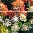 ふるさと(故郷)無伴奏・独唱/MARI