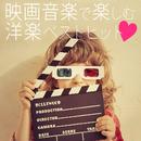 映画音楽で楽しむ洋楽ベストヒット!/Imperial Cinematic Band