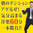 朝のテンションアゲるぜ! 気分高まる洋楽60分一本勝負!!/L.A. Groove Machines