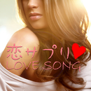恋サプリ LOVE SONG -Acoustic Cafe-/Sweet Lover Singers