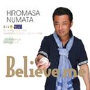 Believe me/沼田浩正
