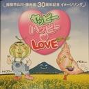 YAPPY HAPPY LOVE (日本語 Ver)/YAPPY BAND