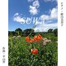 SUWA (feat. 徳山美奈子)/Tomo Hirayama