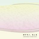 ボクラノ、ホンネ/HIROSHIMA FUSION UNITE