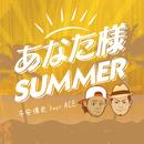 あなた様Summer (feat. A.C.E)/子安博史