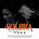 アネモネ/SOLBRA