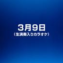 3月9日 (生演奏入りカラオケ)/生演奏カラオケ vs 浜崎