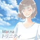 トリニティ/Mar.na