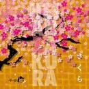 さくら/平安桜