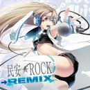 民安★ROCK→REMIX/民安★ROCK