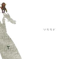 CLANNAD イメージボーカルアルバム 'ソララド'