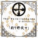 釣り野伏せ/The Poikilotherms