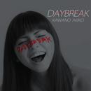 DAYBREAK/河野 暁子