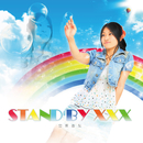 STAND BYxxx/宮原杏梨