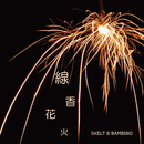 線香花火/SKELT 8 BAMBINO