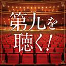 第九を聴く!/Raymond Leppard:Royal Philharmonic Orchestra