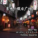 哀愁の假日広場/ホリデイ・スクエアーズ