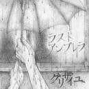 ラストアンブレラ ~Another Color~/グリザイユ