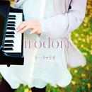 irodori/トート・リオ