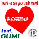 君の笑顔が… (feat. GUMI)/daiyamebrothers