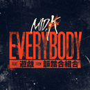EVERYBODY (feat. 遊戯)/MID.K