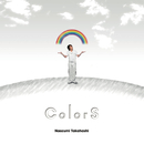 ColorS/高橋直純
