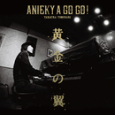 黄金の翼/ANIEKY A GO GO!
