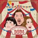 DSC4/ダイナマイトしゃかりきサ~カス