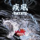 疾風 -HAYATE-/URUSHI