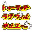 トゥー・マッチ・ラブ・ウィル・キル・ユー!/SATORI