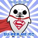 SU-PER-HE-RO/ゴマちゃんaka海豹MC