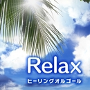 Relax -ヒーリングオルゴール-/Relax-ヒーリングオルゴール-