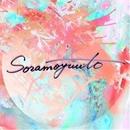 Pride & Joy/Soramoyuuto