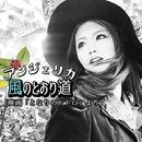 風のとおり道(映画「となりのトトロ」より)/アンジェリカ