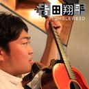 タンブルウィード/吉田 翔平