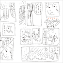 超越的漫画/曽我部恵一