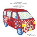 vol.01/The Selection of DE DE MOUSE Favorites performed by 六弦倶楽部 with Farah a.k.a. RF