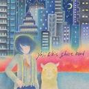 My labyrinth (ぼくのラビリンス)/Yoji & His Ghost Band