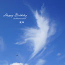 Happy Birthday/琥珀