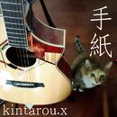 手紙/kintarou.x