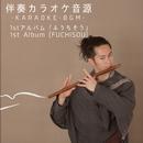 ふうちそう(伴奏カラオケ音源)/篠笛奏者 佐藤和哉