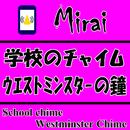 学校のチャイム / ウェストミンスターの鐘/SC-Mirai