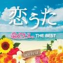 恋うた ~恋んトス THE BEST~/erica